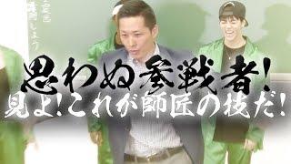 [二松學舍 vol.3] サイファーダンス / ケビンの舞ってAHA~I!