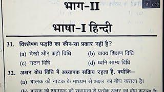 Up Tet हिन्दी भाषा प्रश्नोत्तर