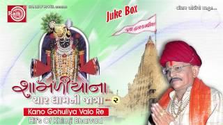 Kano Gokuliya Valo ||Khimji Bharvad || Krishna Bhajan