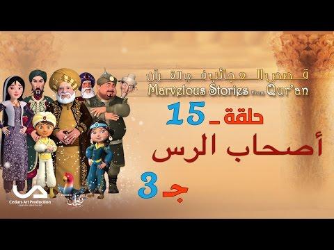 قصص العجائب في القرآن  الحلقة 15  أصحاب الرس - ج 3  Marvellous Stories from Qur&39;an