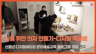 [artE 현장] 2019 생애전환기 대상 문화예술교육…