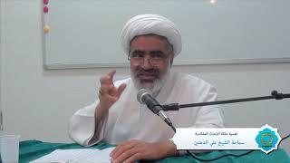 اهمية ملكة الابحاث العقائدية | الشيخ علي الدهنين