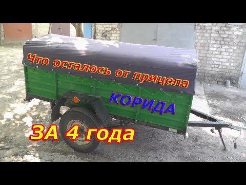 """Прицеп легковой Корида """"Кремень+"""" КРД 050105 ОБЗОР"""