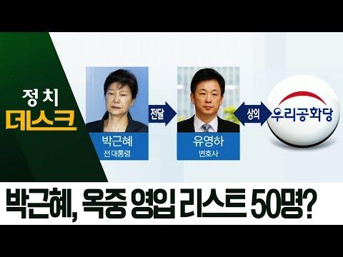 박근혜, '우리공화당' 총선 영입 50명 구상   정치데스크