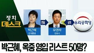박근혜, '우리공화당' 총선 영입 50명 구상 | 정치데스크