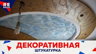 Декоративное покрытие САХАРА.  Sahara Fino. Потолок из гипсокартона .