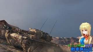 【WoT】ちょこっと本気の戦車旅行記2日目 ~AMX ELC bis~【おおいぬ座】【生声実況】