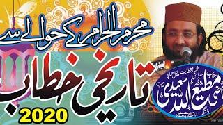 Qazi Matiullah Saeedi New Bayan 2020 Jamia Masjad  Hanfia Fareed Kaser Chakwal Jaidi Sound Chakwal