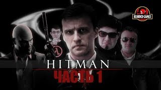 Серия игр HITMAN: Часть 1   Бородатые игры (ПЕРЕЗАЛИВ)