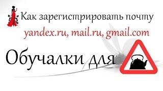 Как зарегистрировать почту  yandex ru, mail ru, gmail com