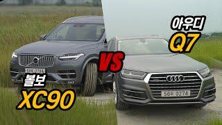 [비교시승] 볼보XC90 vs 아우디 Q7.. 수입 대표 대형 SUV들의 자존심대결