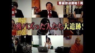 4月14日に放送された「給与明細」(AbemaSPECIAL)で、同番組に出演した後...