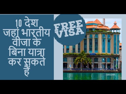 VISA FREE countries for Indians | Top 10 countries where Indians can travel without visa.