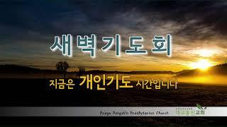 2020-07-07 새벽기도_대구동신교회