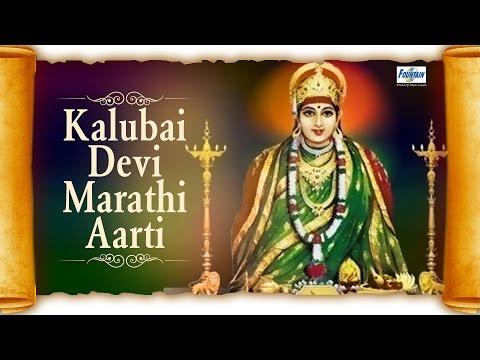Jai Devi Jai Devi Kalubai - Kalubai Devi Marathi Aarti | Marathi Devotional Songs