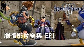 「Olympus」Kingdom Heart 3 劇情影片全集 第一集 (Part 1)