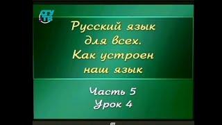 Русский язык для детей. Урок 5.4. Спряжение глаголов