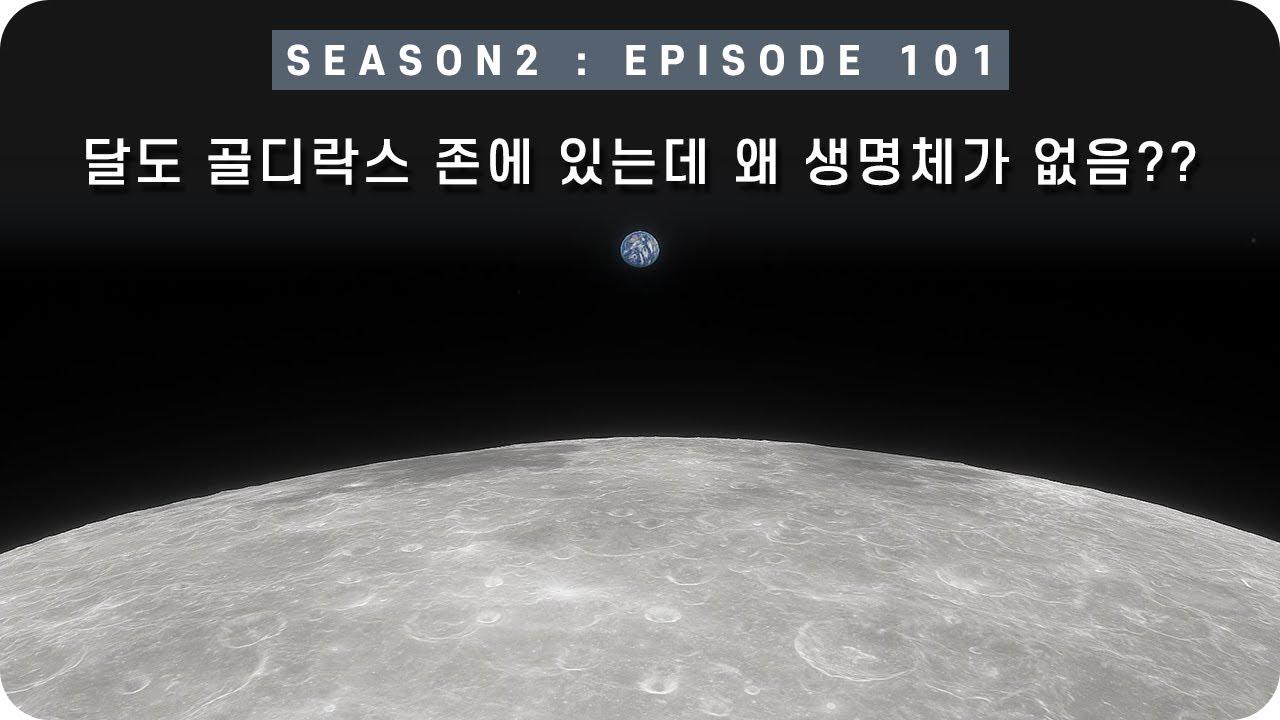 우주 다큐 : 지구처럼 달도 골디락스 존에 있다면 왜 달에는 생명체가 없을까?? [EP 101] - 미노스