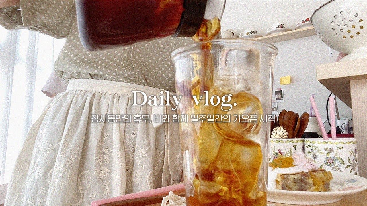 (ENG) 휴무날에는 광안리와 홈카페, 장맛비와 시작된 일주일간의 가오픈 🙋🏻♀️ 구독자님들과의 만남...❤️