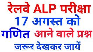Railway ALP Exam 17 August Maths Expected question short tricks