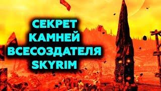 Skyrim | Секрет Камней Всесоздателя