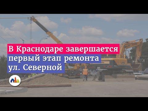 В Краснодаре завершается первый этап ремонта ул. Северной