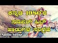 Kannada 1980  39 s super hit songs collections   1080p   kannada old is gold songs