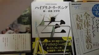 新書よりも論文を読め30 増田靖彦「サルトルは日本でどのように受容されたか――その黎明期を中心として」
