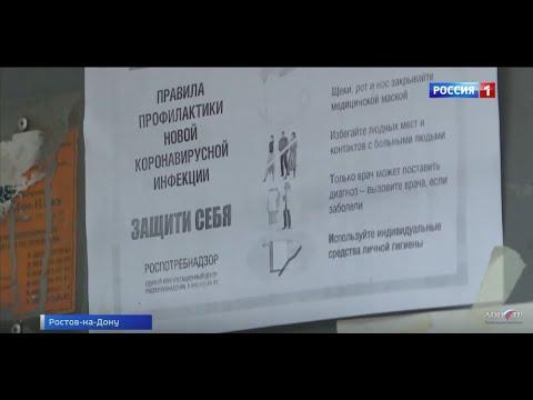 В Ростове прошло заседании оперативного штаба по противодействию COVID-19