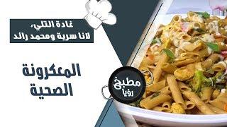 المعكرونة الصحية - غادة التلي، لانا سرية ومحمد رائد