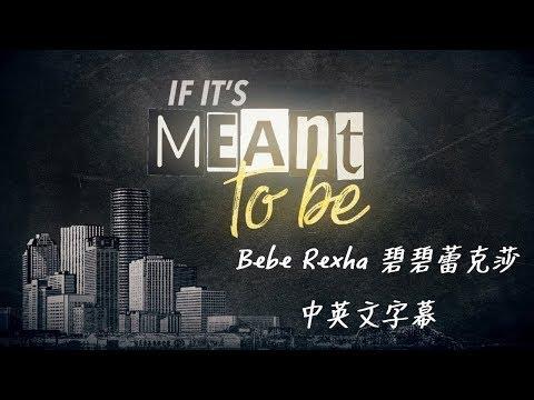 Bebe Rexha 碧碧蕾克莎 - Meant to Be【中文字幕】(Lyrics)