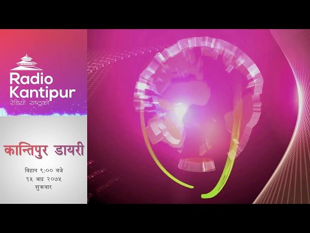 Kantipur Diary 9:00am - 31 August 2018
