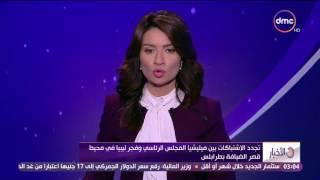 الأخبار - تجدد الإشتباكات بين ميليشيا المجلس الرئاسي وفجر ليبيا في محيط قصر الضيافة بطرابلس