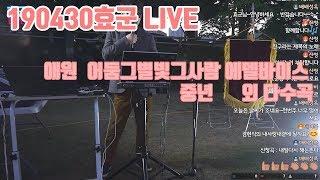 효군 LIVE ] 2019년 4월 30일