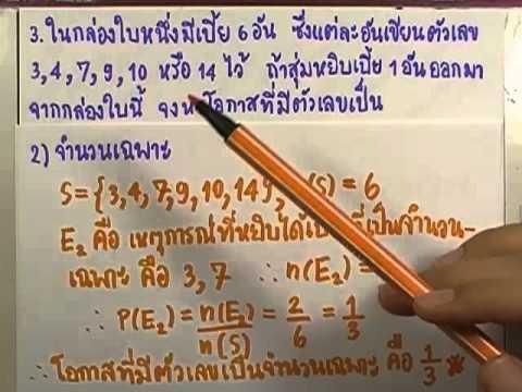 เลขกระทรวง พื้นฐาน ม.4-6 เล่ม2 : แบบฝึกหัด3.2 ข้อ03
