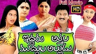Iddaru Atthala Muddula Alludu Full Length Telugu Movie || Rajendra Prasad, Suman || DVD Rip..