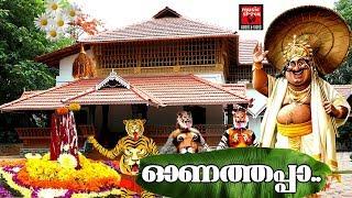 ഓണത്തപ്പാ Malayalam Onam Songs Onam Special Songs 2017 Malayalam Traditional Songs