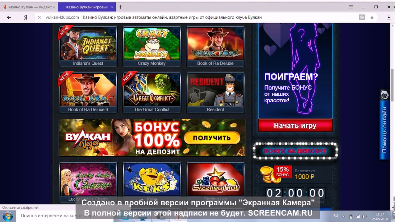 бонусы казино вулкан kazino vulkan official info