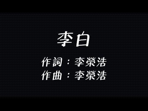 李榮浩 - 李白【歌詞】Lyrics By Mr. Harrison