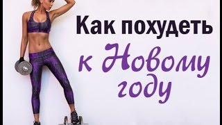 Как похудеть к Новому году: программа тренировок на 30 дней