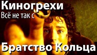 """Киногрехи. Всё не так с """"Братством Кольца"""" (русская озвучка НПП)"""