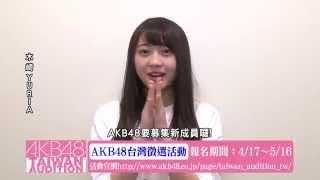 AKB48台湾オーディションのコメント映像を順次公開予定です。あのメンバ...