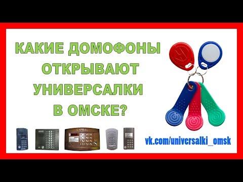 Универсальные ключи для домофонов в Омске