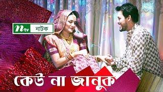 Romantic Natok: Keu Na Januk   কেউ না জানুক   Irfan Sazzad   Salha Nadia   NTV Natok 2019