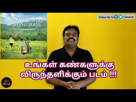 Yellow Flowers On The Green Grass( 2015) Vietnam Movie Review In Tamil By Filmi Craft