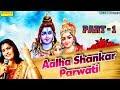aalha shankar parwati daksh katha sanjo baghel p1  Picture