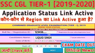 SSC CGL 2020 APPLICATION STATUS LINK ACTIVE | SSC CGL TIER-1 EXAM DATE/ADMIT CARD OUT|#onlinevacancy