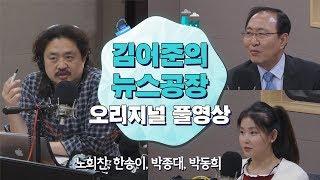 4.11(수) 김어준의뉴스공장 / 노회찬, 한송이, 박종대, 박동희, 김은지