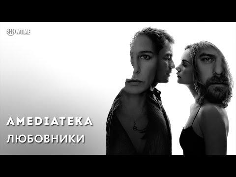 Сериал любовники сезон 2 серия 2 сезон