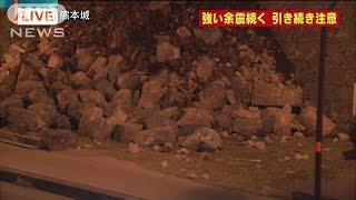 幅10メートル、高さ10メートル 熊本城の石垣崩れる(16/04/15) thumbnail